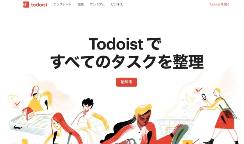 タスク管理アプリTodoist