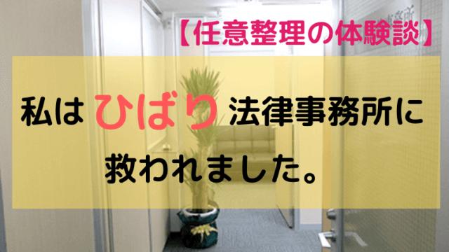 ひばり法律事務所の評判・口コミ