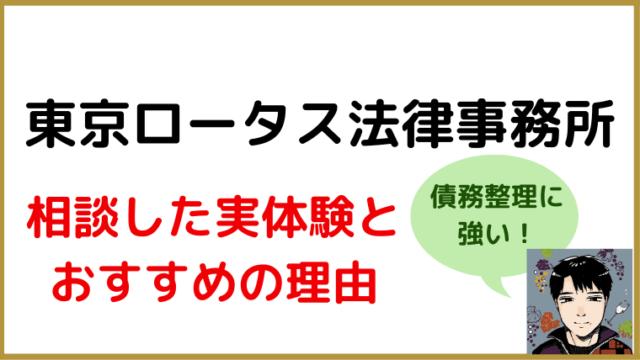 【実体験】東京ロータス法律事務所の評判・口コミ・おすすめの理由を解説
