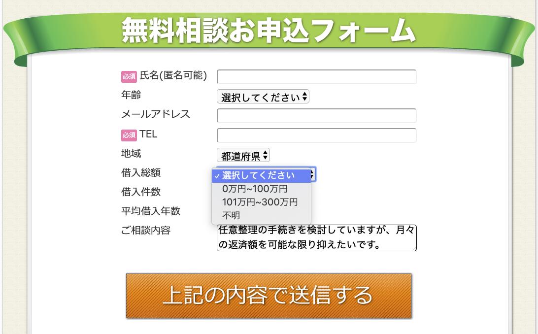 東京ロータス法律事務所申込フォーム