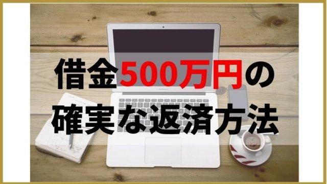 借金500万円の返済方法