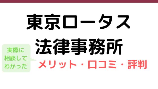 東京ロータス法律事務所おすすめ