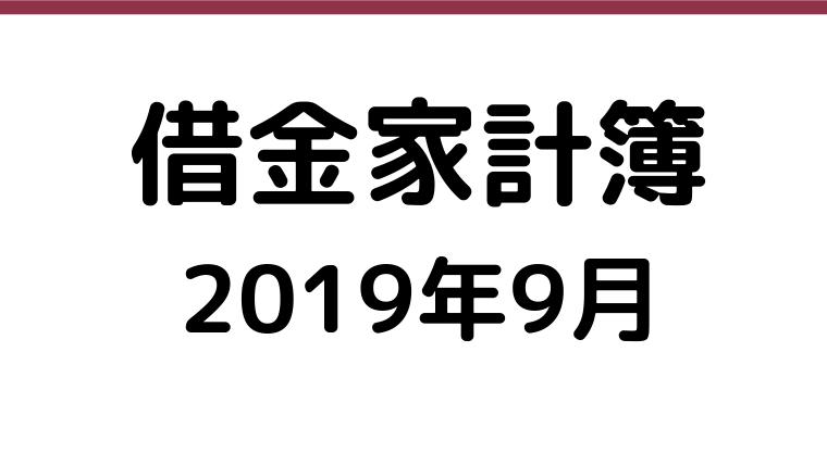 借金家計簿2019年9月