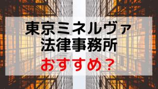東京ミネルヴァ法律事務所の評判・口コミ・おすすめの理由