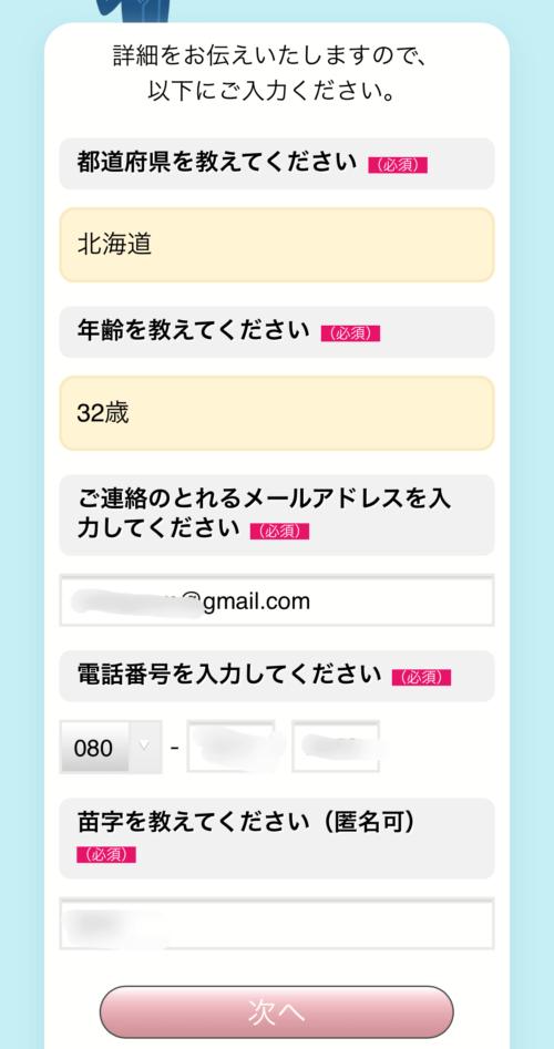 東京ミネルヴァ法律事務所の借金減額診断