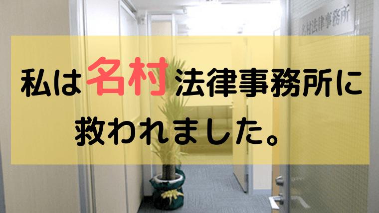 名村法律事務所の評判・口コミ・おすすめの理由を実体験とともに解説