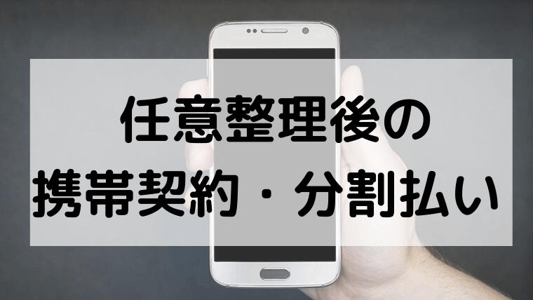 任意整理後の携帯電話の分割払い・新規契約