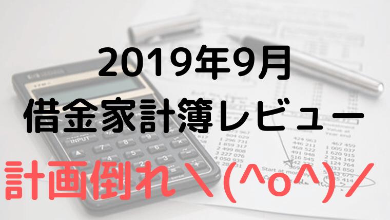 2019年9月借金家計簿レビュー