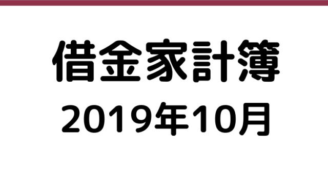 2019年10月借金家計簿