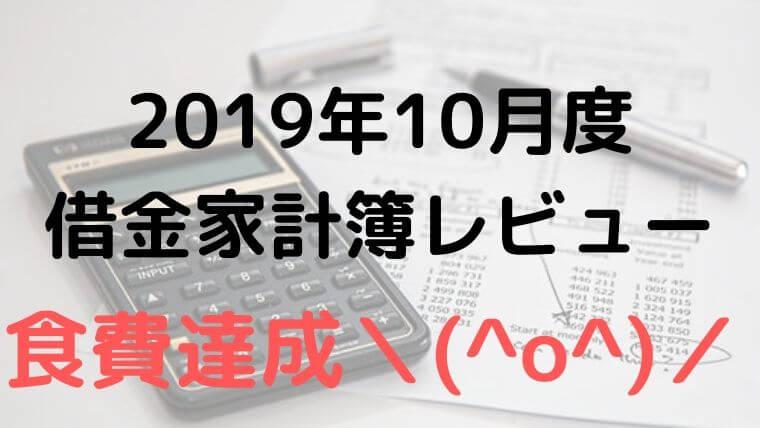 初めて食費を予算内にできた!借金家計簿レビュー【2019年10月度】