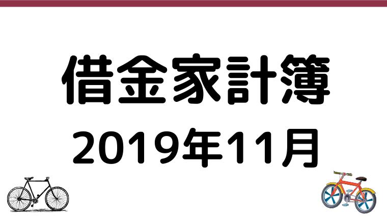 借金家計簿2019年11月