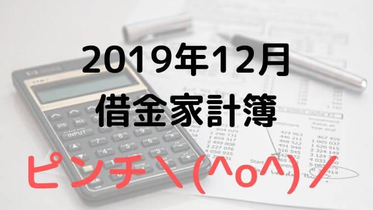 【2019年12月度】借金家計簿〜直面しているお金の問題について〜