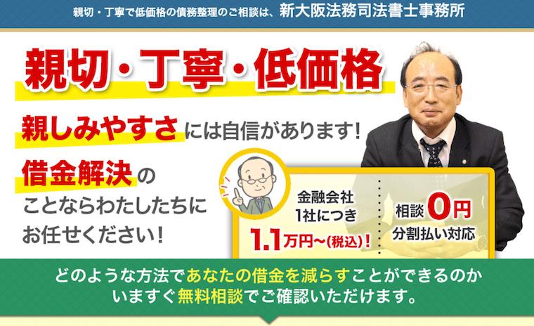 新大阪法務司法書士事務所の概要