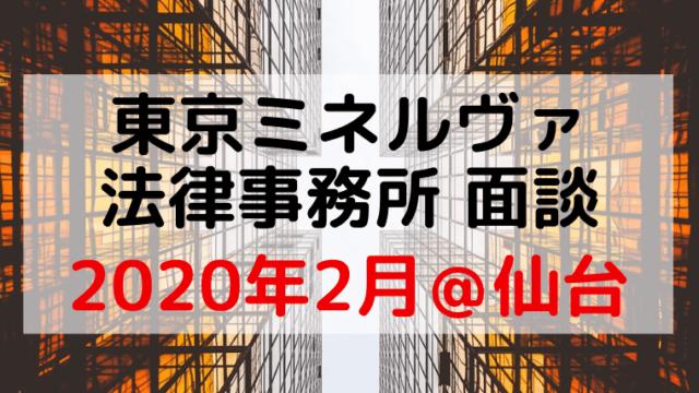 仙台市で債務整理を検討中の方へ朗報!東京ミネルヴァの出張相談が開催!