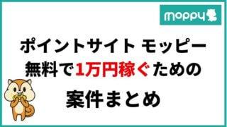 ポイントサイトモッピーで簡単に1万円以上稼げる案件