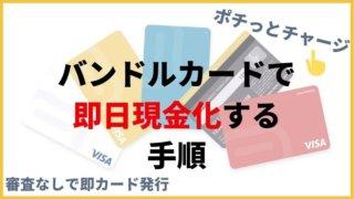 バンドルカードを使って現金化する方法。即日現金化までの手順を解説