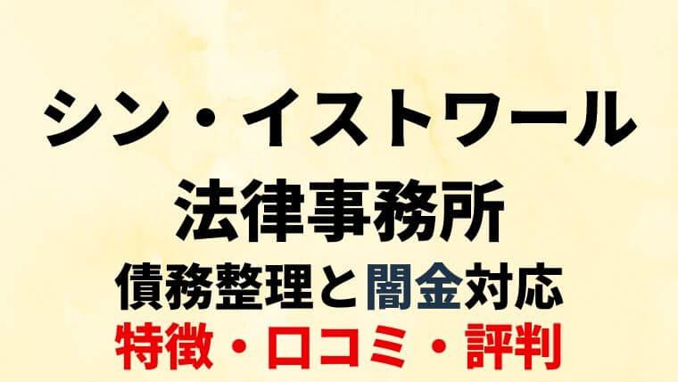 シン・イストワール法律事務所の口コミ・評判