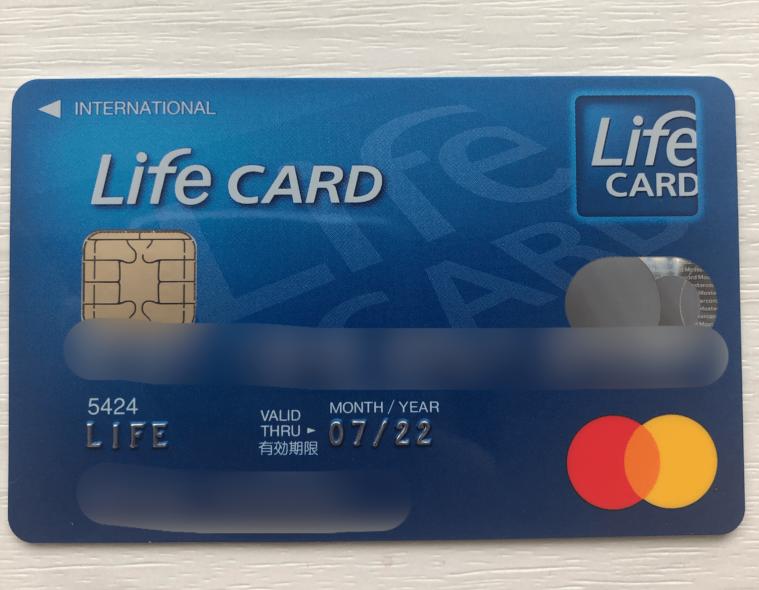デポジット型ライフカード券面