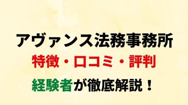 アヴァンス法務事務所の評判・口コミ・おすすめの理由を経験者が解説
