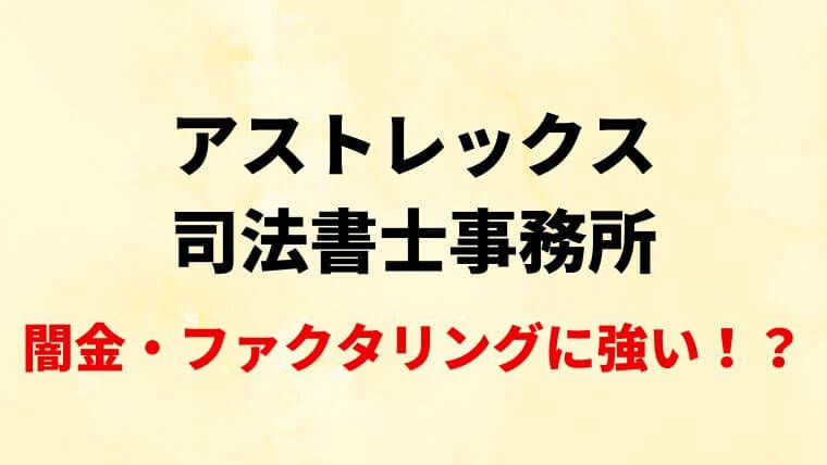 アストレックス司法書士事務所の評判・口コミ【ファクタリングの対応も確認】