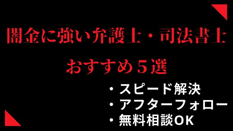 闇金に強い弁護士・司法書士事務所のおすすめ5選【即日で闇金解決!】