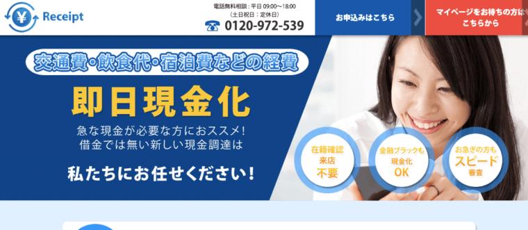 経費・領収書ファクタリングの業者⑦:Receipt(レシート)の評判・口コミ