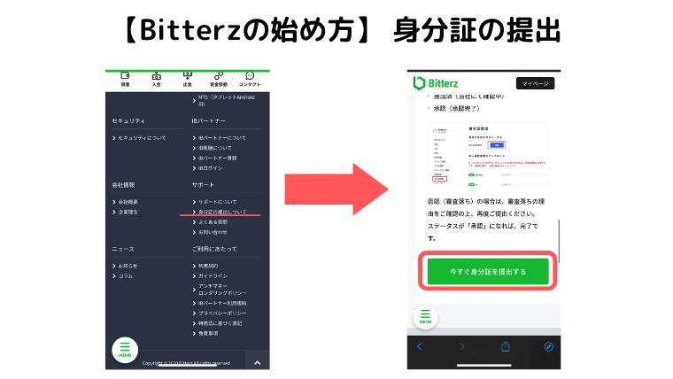 【Bitterzの始め方】 身分証の提出