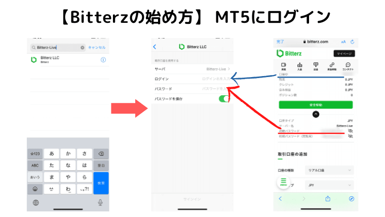 【Bitterzの始め方】 MT5にログイン
