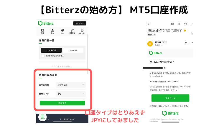 【Bitterzの始め方】 MT5口座作成