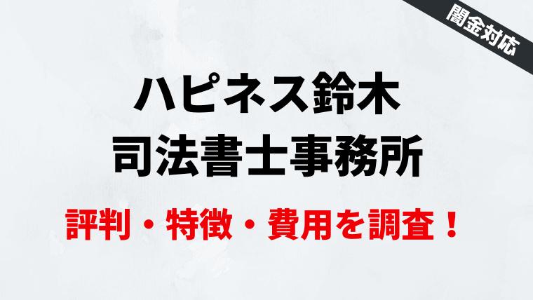 ハピネス鈴木司法書士事務所の評判と特徴。闇金対応の費用も調査。