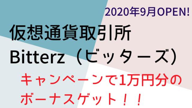 Bitterz(ビッターズ)は怪しい?1万円のボーナスを貰うやり方を解説