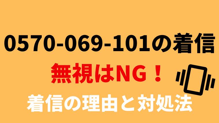 【無視は厳禁!】0570069101からの電話には早めの対応を!