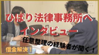 【インタビュー】ひばり法律事務所の山本弁護士に債務整理の体験者が質問!