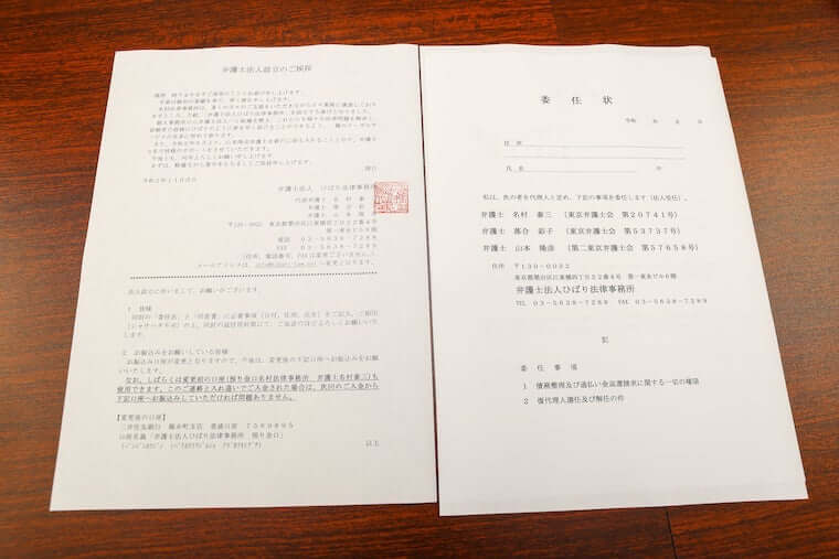 ひばり法律事務所_委任状