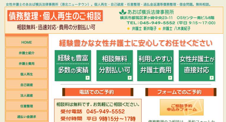 債務整理に強い横浜のおすすめ事務所①:あおば横浜法律事務所