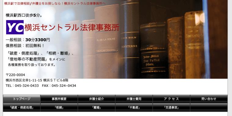 横浜セントラル法律事務所