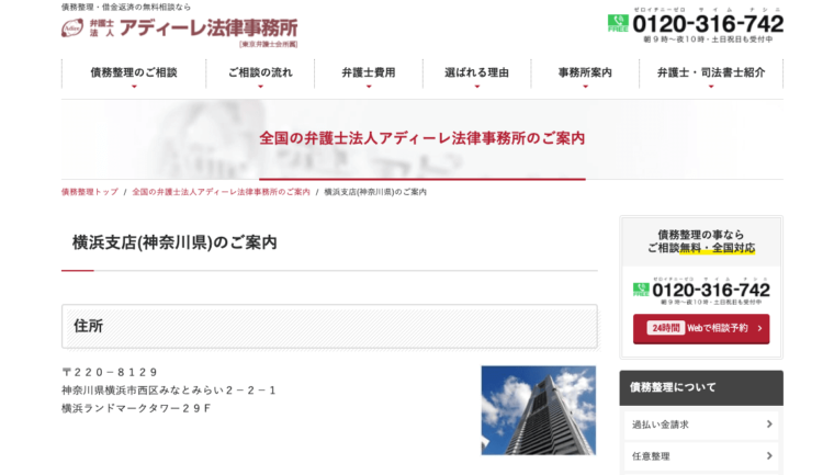 アディーレ法律事務所 横浜支店