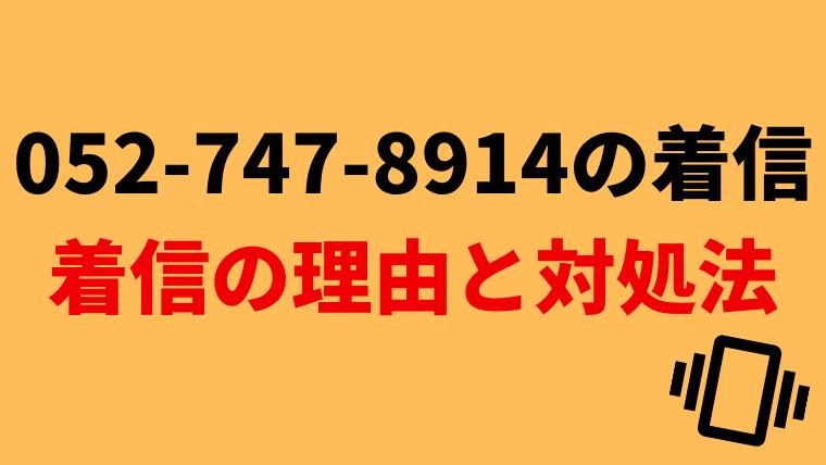 【注意!】0527478914からの電話はどこから?しつこいと悪評もあり