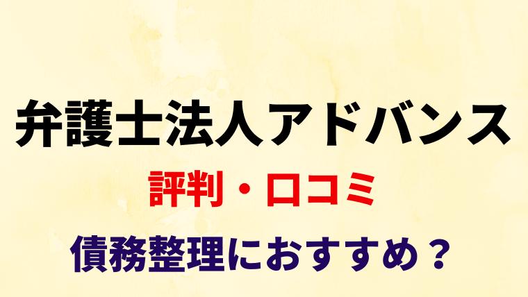 弁護士法人アドバンスの評判・口コミ【債務整理の体験談を調査】