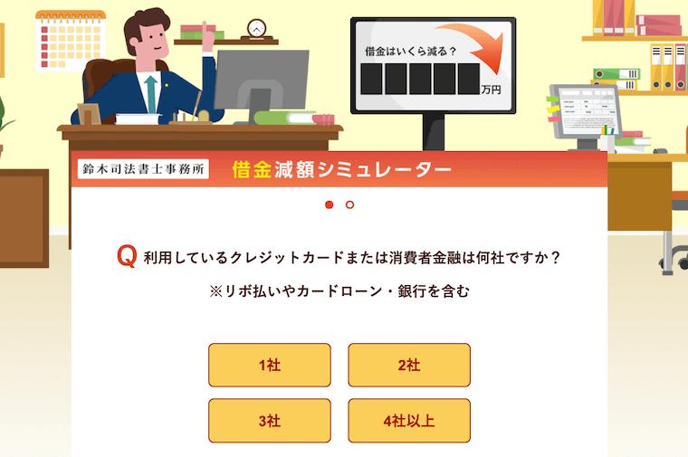 鈴木司法書士事務所の強み