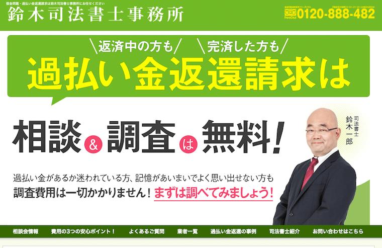 鈴木司法書士事務所の概要