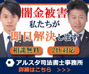アルスタ司法書士事務所_闇金対応