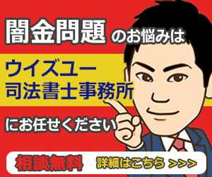 ウイズユー司法書士事務所_闇金対応