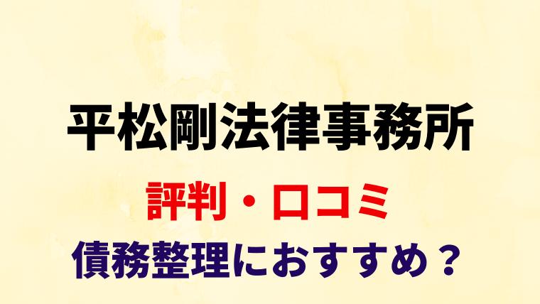 平松剛法律事務所は怪しい?債務整理の評判・口コミを調査