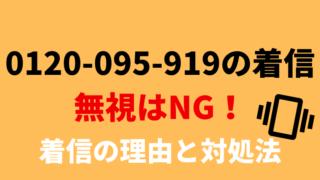 【無視は厳禁!】0120095919からの電話には早めの対応を!