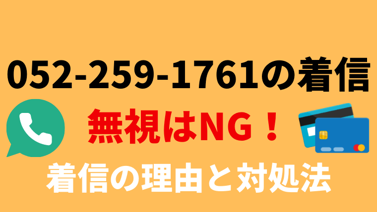0522591761