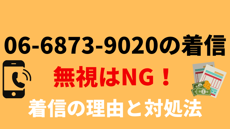 0668739020