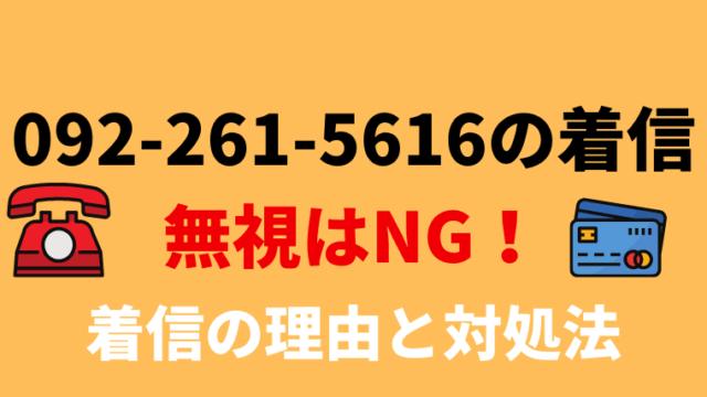 0922615616