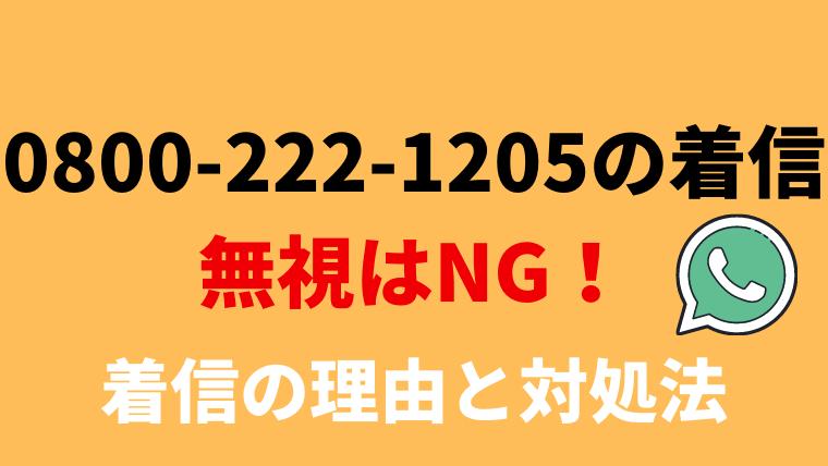 08002221205