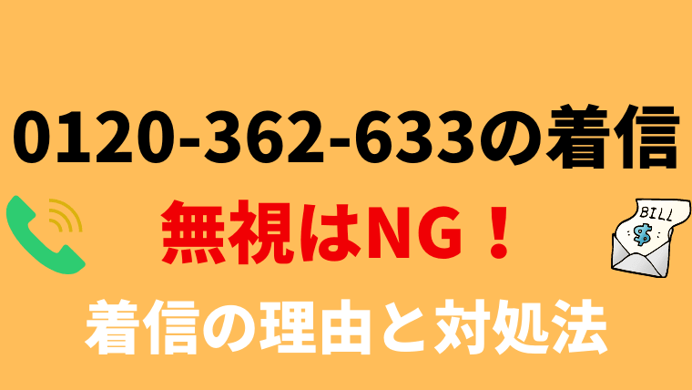 0120362633